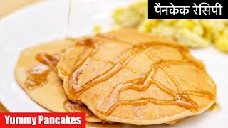 Best Homemade PANCAKES Recipe in hindi easy breakfast recipe kids special