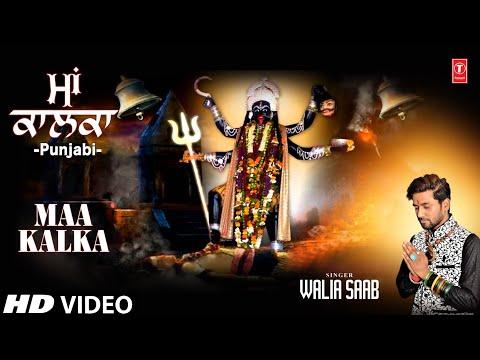 माँ कालका I Maa Kalka I WALIA SAAB I New Punjabi Devi Bhajan I Full HD Video Song