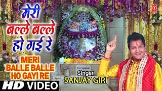 Meri Balle Balle Ho Gayi Re I Devi Bhajan I SANJAY GIRI I Full HD Video Song