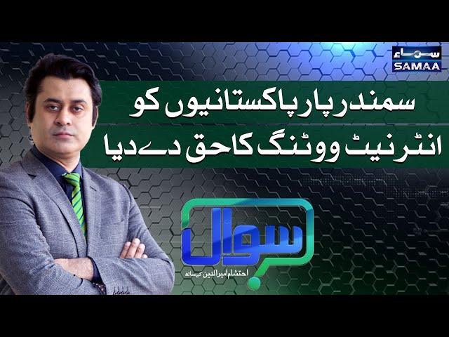Sawaal with Ehtisham Amir ud Din Samaa News 9 May 2021