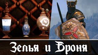 Skyrim SE Моды │ Божественные Зелья и Броня!