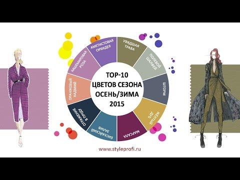 Топ-10 модных цветов сезона осень/зима 2015
