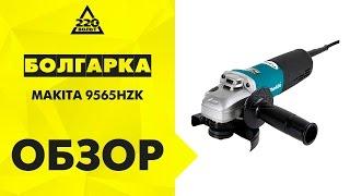 Makita 9565H - відео 2
