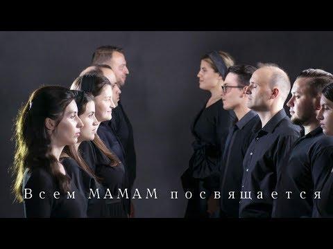 Семья Кирнев - СЕРДЦЕ МАТЕРИ (ПРЕМЬЕРА, 2019) Песня до слёз   ВСЕМ МАМАМ ПОСВЯЩАЕТСЯ