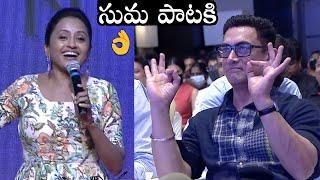 Anchor Suma Sings A Song For Aamir Khan | Sai Pallavi | Naga Chaitanya | Love Story