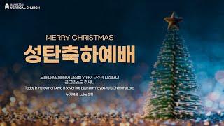 [성탄축하예배] 당신에게 임한 큰 기쁨의 소식