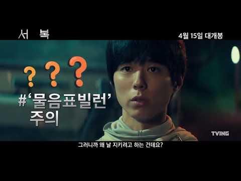 複製人徐福,南韓年度大作《永生戰》由兩大男神孔劉、朴寶劍主演,去年延期至今年,終於即將上映