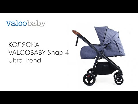 Valco Baby Snap 4 Ultra Trend коляска прогулочная / Denim