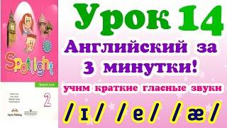 ЭФФЕКТИВНЫЙ АНГЛИЙСКИЙ ДЛЯ ДЕТЕЙ - УРОК 14 учим звуки
