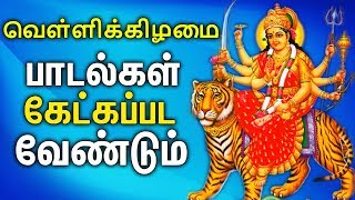 Amman Power Full Songs | Best Tamil Devotional Songs