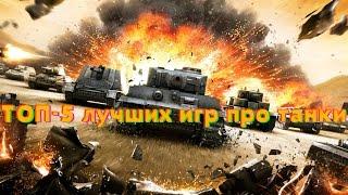 ТОП-5 лучших игр про танки