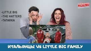Итальянцы смотрят клипы Little Big Family