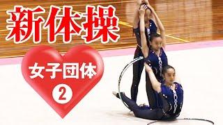 妖精 スゴ技 国体6位 新体操 団体競技選手権❷ 2019高総体