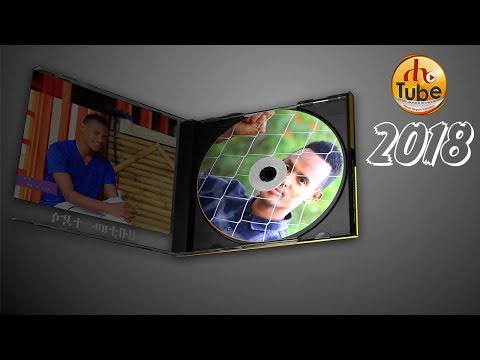Habtamu Tedla – Sewu Mehon – ሀብታሙ ተድላ – Ethiopian Music 2018 (Official Video)
