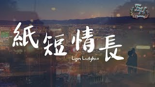 "Lizm Ladyhao - The paper is short and long. ""My stories are all about you. 』[Dynamic Lyrics]"