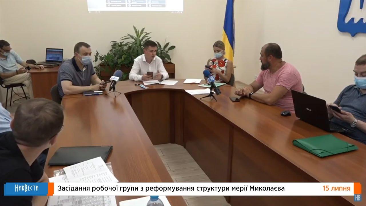 Рабочая группа по изменению структуры мэрии Николаева