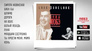 "ЛЮБЭ ""Зона ЛЮБЭ"" 1994 [full audio]"