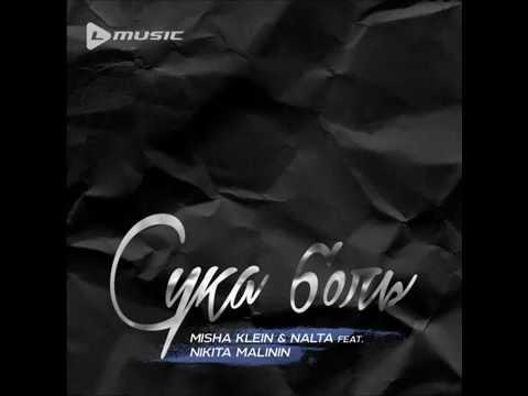 Misha Klein & Nalta (feat  Nikita Malinin) - Сука боль