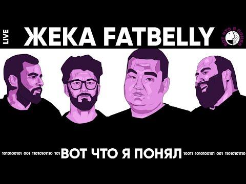 ЖЕКА ФАТБЕЛЛИ - ГНИЛЫЕ ПЕРСИКИ х ВОТ ЧТО Я ПОНЯЛ