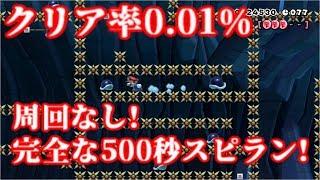 【Super Mario Maker】クリア率0.01% 世界最長!?周回なしの超鬼畜500秒スピードランに挑戦!500-Second Speedrun【マリオメーカー】