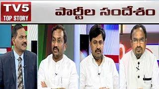 Gambar cover Live : జాతీయ పార్టీల కాలం చెల్లిందా..? | Top Story With Sambasiva Rao | TV5 News