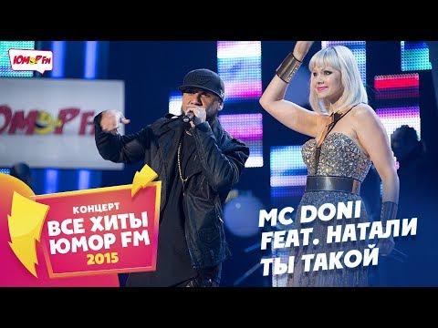 MC Doni feat. Натали - Ты Такой (Все хиты Юмора 2015)