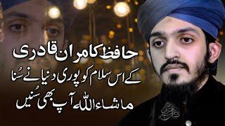 World Famous Salam by Hafiz Kamran Qadri - Lyrics Video