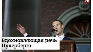 Вдохновляющая речь Цукерберга