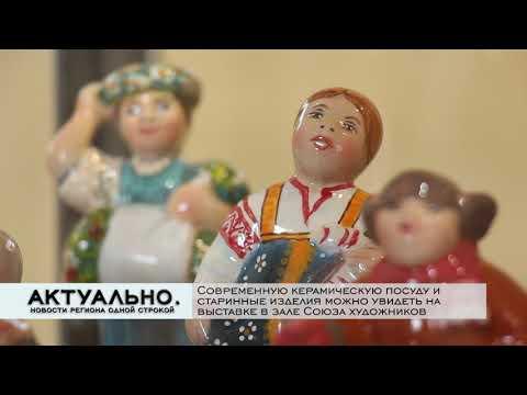 Актуально Псков / 16.07.2021