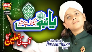 New Heart Touching Naat 2019   Muhammad Hassan Raza Qadri   Ya Nabi   Official Video   Heera Gold