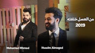 حسام الماجد و محمد محمود - من العسل خلفته / Hussim Almaged - Mohamed mhmod / Video Clip تحميل MP3