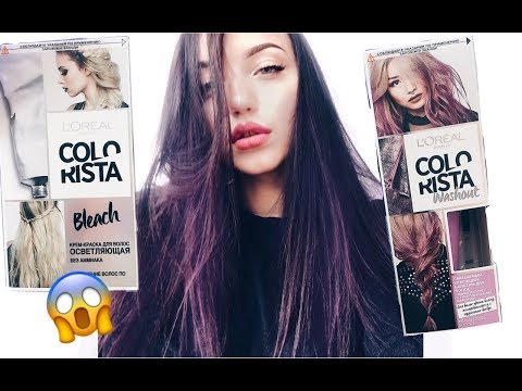 L'Oréal COLORISTA/лавандовые волосы/violet hair