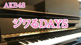 【新曲】AKB48/ジワるDAYS