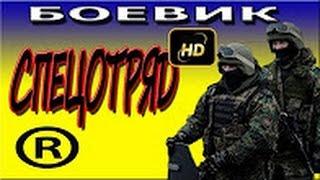 Спецотряд 2016 русские боевики 2016 russian movies 2016 boevik