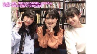 HELLO! DRIVE! -ハロドラ- 道重さゆみ・上國料萌衣・川村文乃 #150