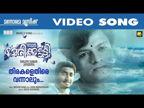 Thirakalethire Vannalum Song - Njan Marykutty - Jayasurya
