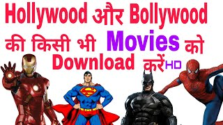 man of steel movie download in hindi filmyzilla