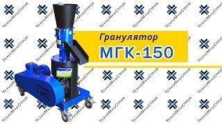 Гранулятор кормов МГК-150 от компании ТехноМашСтрой - видео