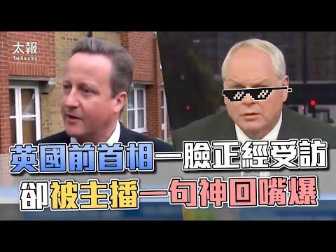 英國前首相一臉正經受訪,卻被主播一句神回嘴爆