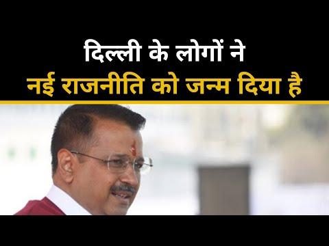 दिल्ली के लोगों ने नई राजनीति को जन्म दिया है