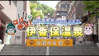 観光PR動画ゴリ押し!伊香保温泉旅人:梅沢富美男