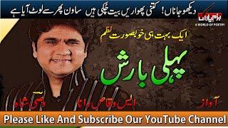 wasi shah Shayari | rain poetry | Fb Status Video | Poetry For Tiktok | Best WhatsApp Status