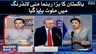 Pakistan's big leader found involved in money laundering - Nadeem Malik Live   SAMAA TV
