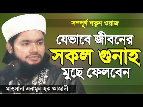নতুন ওয়াজটি শুনেই দেখুন। সূরা তাওবা তাফসীর | Surah Tawba Tafsir | Bangla Waz | Anamul Haque Azadi