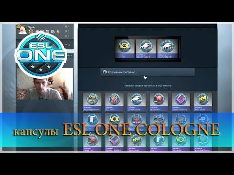 Открываем капсулы CS:GO (ESL ONE Cologne)