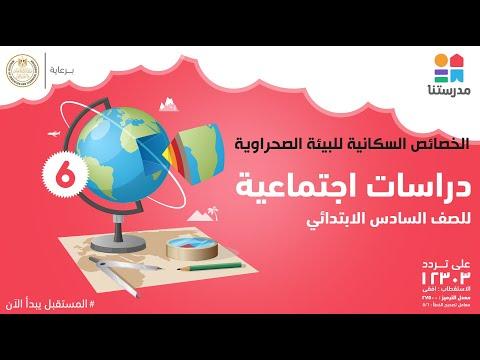 الخصائص السكانية للبيئة الصحراوية | الصف السادس الابتدائي | دراسات اجتماعية