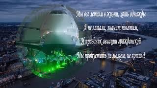 С днем гражданской авиации!!!