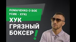 Ломаченко о бое Усик - Хук:  Хук грязный боксер