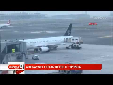 Δεν δέχθηκαν οι ελληνικές αρχές τον τζιχαντιστή που εξέδωσε η Τουρκία   11/11/2019   ΕΡΤ