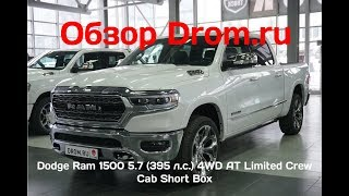 Dodge Ram 1500 5.7 (395 л.с.) 4WD AT Limited Crew Cab Short Box - видеообзор